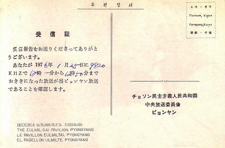 Rpyongyang_1976_r